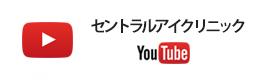 セントラルアイクリニック Youtube