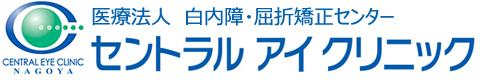名古屋の眼科セントラルアイクリニック
