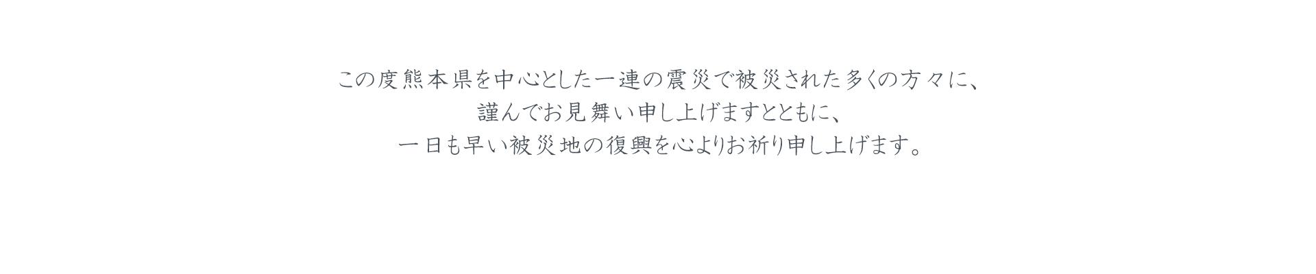 平成28年熊本地震義援金の取り組み