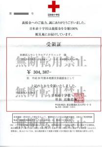 熊本地震寄付金領収書