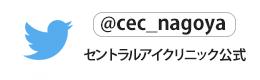セントラルアイクリニック公式Twitter
