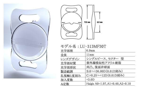 図5:新しい分節状屈折型多焦点眼内レンズ(LMPT)