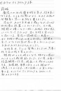 白内障多焦点眼内レンズ手術のお礼のお手紙