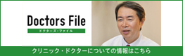Doctor's File セントラルアイクリニック 渥美院長